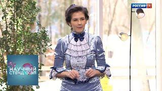 Научный стенд-ап. Ольга Плотникова