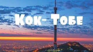 Прогулка по Коктобе 2016,  Самое красивое место Алматы