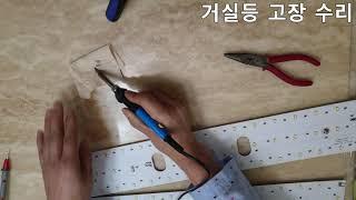 거실 led등 고장 수리방법
