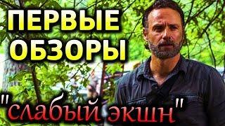 Ходячие мертвецы 8 сезон 1 серия ПЕРВЫЕ ОБЗОРЫ