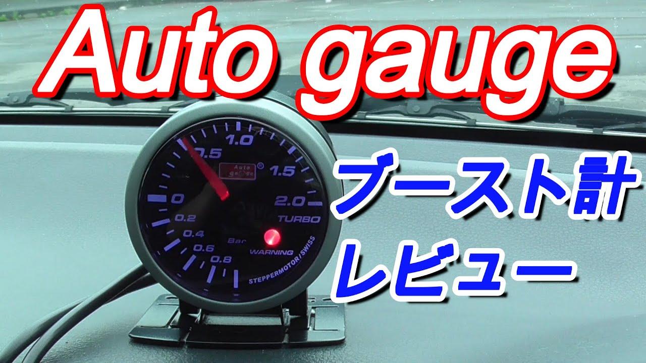 【HA36S】オートゲージ(AUTOGAUGE)ブースト計取付からの走行レビュー!アルトワークス