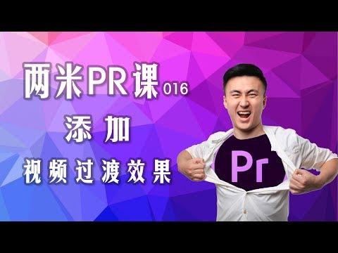 PR电脑剪辑教学016:视频过渡效果的添加与修改