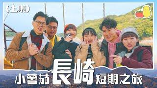 【小薯茄去旅行 ✈️】長崎短期之旅  🇯🇵(上) Pomato 小薯茄