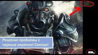 Fallout 4 Проблема с черным экраном. Решение