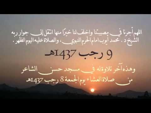 آخر تلاوة للشيخ محمد أيوب في صلاة العشاء قبل وفاته بساعات