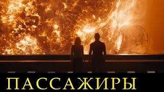 """""""ПАССАЖИРЫ"""" 2016г. трейлер, фильм, смотреть онлайн"""