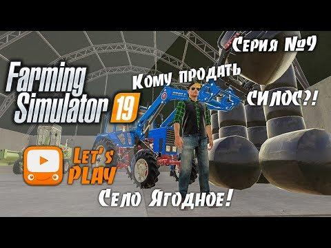 Farming Simulator 19 | FS 19 - Куда продать силос? | Стрим - прохождение Ягодное #9