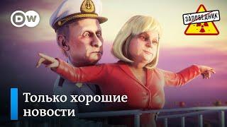 Путин просил не отвлекать! Налог на воздух. Кремль помогает только своим –