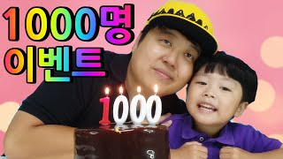 (응모종료)구독자1000명 감사 이벤트!! 여러분 감사합니다. Thank you for 1000 subscribers!!!