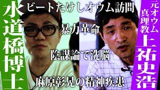 YouTube動画:あわせたい2人_水道橋博士×上祐史浩_街録chスピンオフ