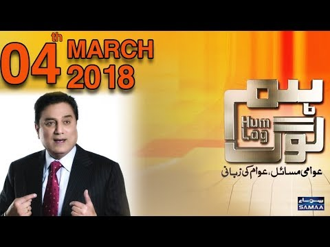 Hum Log | SAMAA TV | 04 March 2018