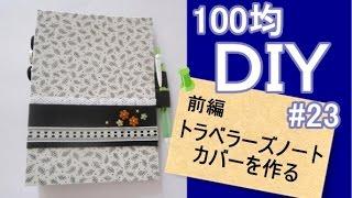 100均diy 前編 自作トラベラーズノートのカバーを作る 23how to make traveler s notebook cover