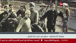 عيد الشرطة - موقعة الإسماعيلية .. سطور في تاريخ حماة الوطن