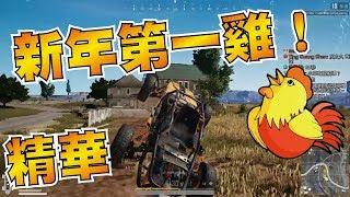 絕地求生 | 大吉大利新年第一雞精華!!【小草Yue】 thumbnail