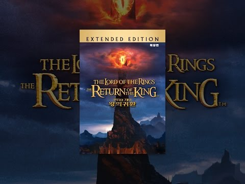반지의 제왕: 왕의 귀환 (확장판)