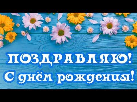 Поздравляю С Днём Рождения! Видео открытка