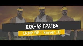 "CRMPRP.RU | Server Three Обзвон лидера ""ЮБ"" Rolls_Garrison"