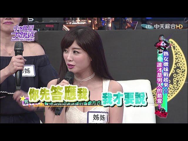 【完整版】熟女嫩妹戰起來!! 誰才是男人的最愛?2017.06.23小明星大跟班