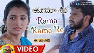 Rama Rama Re Full Video Song 4K | Aatagadharaa Siva Movie Songs | Vasuki Vaibhav | Chandra Siddarth