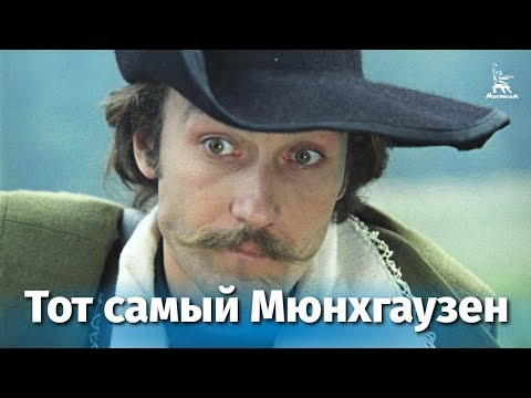 Тот самый Мюнхгаузен 1 серия (комедия, реж. Марк Захаров, 1979 г.)