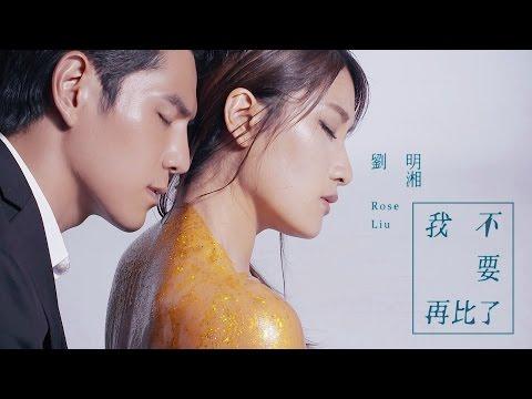 劉明湘 Rose Liu 《我不要再比了》第二波椎心主打Official MV