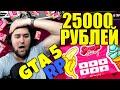 🔥 25000 РУБЛЕЙ НА ЛОТЕРЕЙНЫЕ БИЛЕТЫ 🔥 GTA 5 RP Grand Role Play