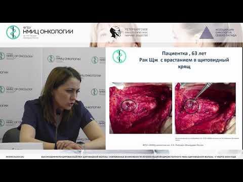 Алгоритм ведения пациентов на разных этапах лечения с высокодифф. раком щитовидной железы
