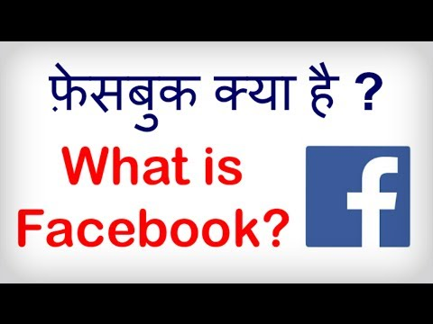 What is Facebook? Facebook kya hai? Hindi video by Kya ...