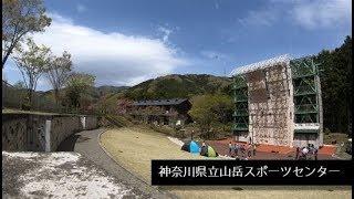 神奈川県立山岳スポーツセンター 【PR動画】