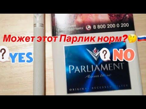 ✔Обзор сигарет Parliament Aqua Blue,2019 год,Made In Russia.🇷🇺