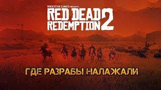 5 МИНУСОВ RED DEAD REDEMPTION 2