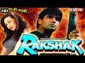 Rakshak 1996 - Action Movie | Arun Bakshi, Sunil Shetty, Karisma Kapoor, Dinesh Hingoo. thumbnail