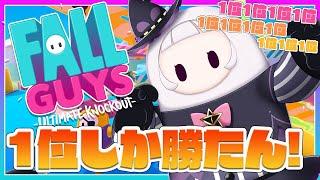 【FallGuys】1位になりたああああい!!!!【ホロライブ/紫咲シオン】