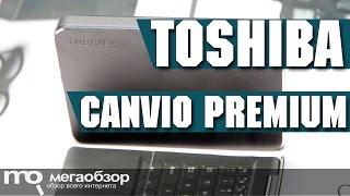 Toshiba Canvio Premium обзор внешнего диска