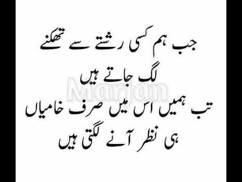 Relationship Quotes On Trust In Urdu Master Trick