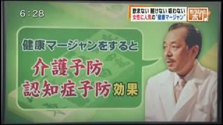 健康マージャン北海道_紹介VTR(1)