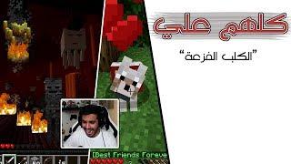 Minecraft | #6 !!رجعت للقلعة وليتني ما رجعت
