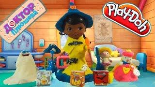 Доктор Плюшева идет на Хэллоуин!Doc McStuffins.Лепим с пластилином Плэй до (Play-do) .