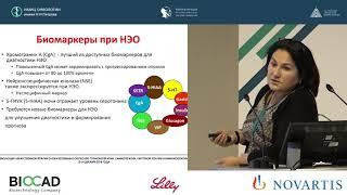 Современные возможности лекарственного лечения нейроэндокринных опухолей (НЭО)