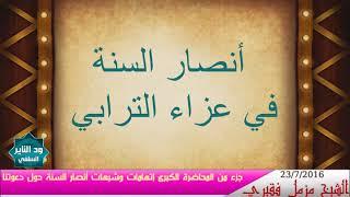 أنصار السنة في عزاء الترابي الشيخ مزمل فقيري