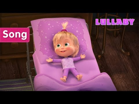 Masha And The Bear – 🌛 LULLABY SONG🌛 (Rock-a-bye, Baby!)
