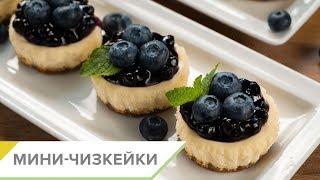 Готовим дома МИНИ-ЧИЗКЕЙКИ С ЧЕРНИКОЙ.  Пошаговый видео рецепт