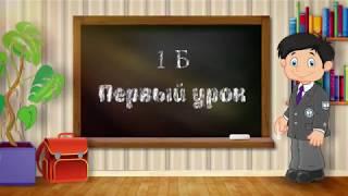 Харьковская школа 33 1 Б класс первый урок