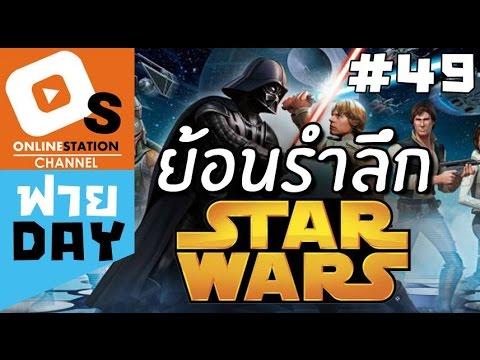 OS ฟาย Day: ย้อนรำลึก Star Wars ยันภาค 7 (EP49)