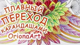 переход цвета цветными карандашами  Рисуем вместе  Oriona Art