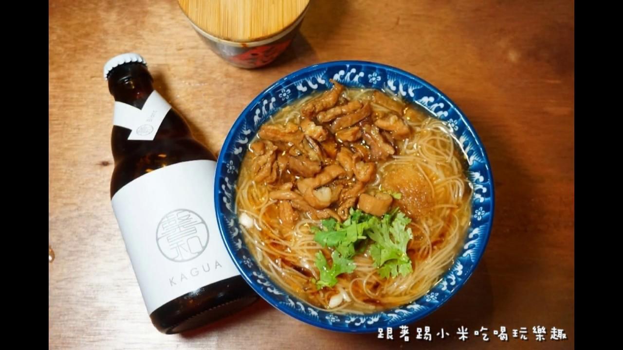 新竹享初食堂。大腸麵線居酒屋。新竹美食餐廳 - YouTube