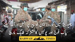 Police and Army called in to enforce corona SOP's in Chiniot