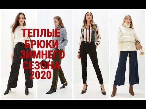 ТЕПЛЫЕ БРЮКИ ЗИМНЕГО СЕЗОНА - 2020 / ЛУЧШИЕ МОДЕЛИ БРЮК.
