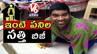 bithiri-sathi-doing-works-for-better-health-sathi-conversation-with-savitri-teenmaar-news