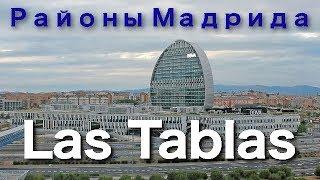 Районы Мадрида: Las Tablas
